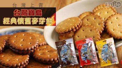 台灣上青/上青/麥芽餅/青黑糖麥芽餅/原味麥芽餅/鹹蛋黃麥芽餅/黑糖/原味/鹹蛋黃