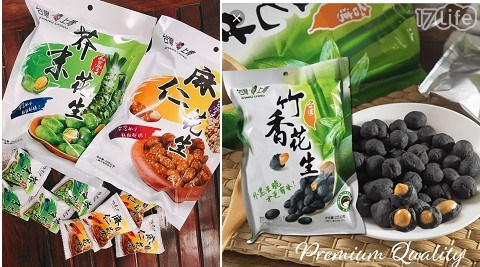 台灣上青/花生/芥末/麻仁/酥脆/堅果/下午茶/零嘴/餅乾/零食