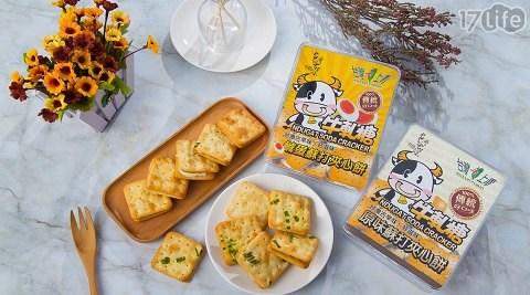 蘇打餅/熱銷/下午茶/零食/香濃/爆漿/牛軋糖/人氣