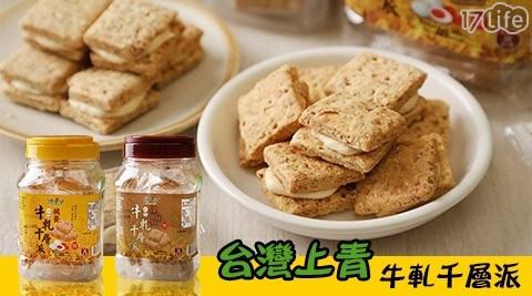台灣上青/上青/牛軋千層派/牛軋/牛軋糖/千層派/千層/黑胡椒/鹹蛋黃/零食/零嘴
