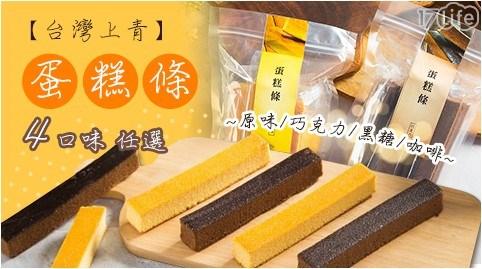 蛋糕條/蛋糕/台灣上青/咖啡蛋糕條/黑糖/巧克力/原味/下午茶/甜點/美味/點心
