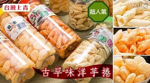 台灣上青/上青/古早味/洋芋捲/洋芋球/海苔/酸辣/起士/披薩/零食/點心