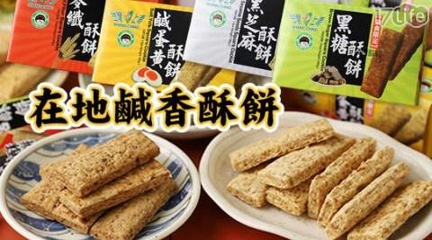 台灣上青/上青/鹹香酥餅/鹹蛋黃酥餅/黑芝麻酥餅/黑糖酥餅/麥纖酥餅/鹹蛋黃/黑芝麻/黑糖/麥纖