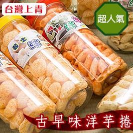 【台灣上青】襲捲全台超人氣古早味洋芋捲