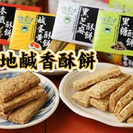【台灣上青】超人氣鹹香酥餅