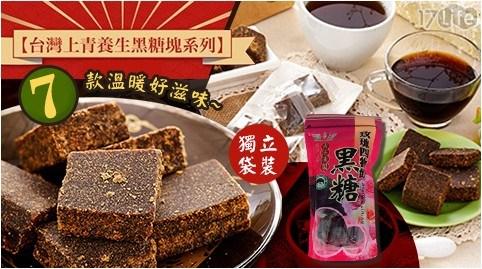 黑糖塊/養生/台灣上青/紅棗桂圓/紅棗/薑汁/桂圓/老薑/黑糖/玫瑰四物/蔓越莓