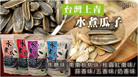 台灣上青/瓜子/聚會/零食/零嘴/水煮瓜子/焦糖/竹鹽/南棗核桃/桂圓紅棗
