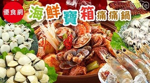 火鍋/鍋物/痛痛鍋/海鮮鍋/海鮮/海鮮痛痛鍋/年菜/2018/狗年