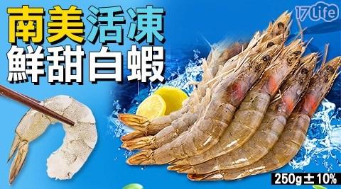 新鮮現捕立即活凍鎖鮮,蝦肉Q彈鮮美,蒸、煮、炒、炸,怎麼料理都美味!在家就能享受肉質鮮甜白蝦~