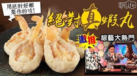 蝦子/蝦/絕對真蝦丸/真蝦丸/優食家/蝦丸/白蝦/魚漿/即食/調理