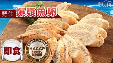 純正頂級野生熟爆漿魚卵200g(2條/包)