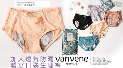 平均每件最低只要139元起(含運)即可購得Vanvene加大透氣防漏暖宮口袋生理褲1件/2件/4件/8件,顏色:黑色/墨綠/淺桔/淺紫/磚紅。