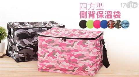 四方型/側背/保溫袋/野餐/保冰袋/手提袋/側背袋