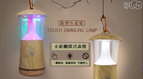創意七彩木紋小夜燈