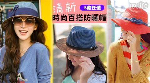 清新時尚百搭防曬帽