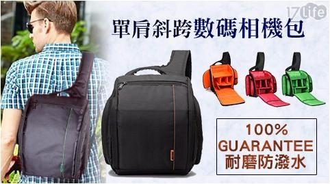 相機包/攝影包/防震/背包/單肩/電腦包