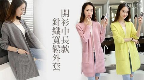 新品/開衫/中長款/針織寬/鬆/外套/披肩