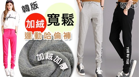 平均每件最低只要199元起(含運)即可享有韓版寬鬆加絨運動哈倫褲1件/2件/4件/6件/8件,多色多尺寸任選。