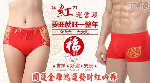 開運/金雞/鴻運/發財/紅內褲/內褲/大尺碼