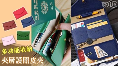 長夾/皮包/多功能/收納夾層/護照/皮夾