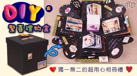 爆炸禮物盒/禮物盒/驚喜/聖誕節/耶誕節