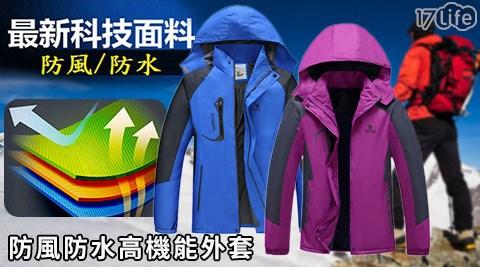 防風/防水/高機能/外套