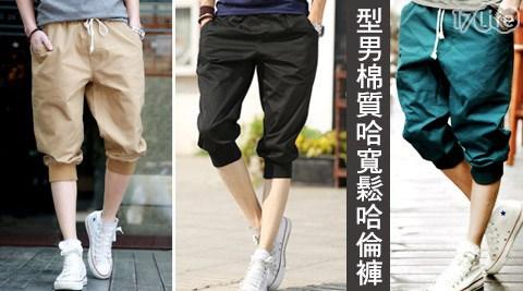 型男/大碼/棉質/寬鬆/哈倫褲/寬褲