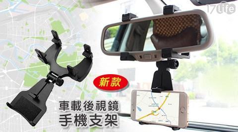 新款車載後視鏡手機支架