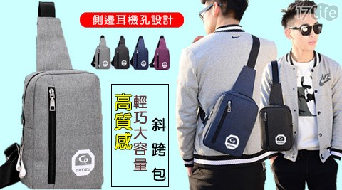 高質感/輕巧/大容量/斜跨包/肩背包/背包
