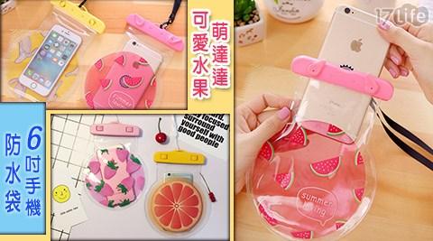 萌達達可愛水果6吋手機防水袋