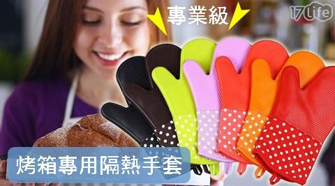 專業級烤箱專用隔熱手套