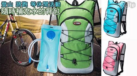 可以喝水的背包-運動騎乘水袋後背包