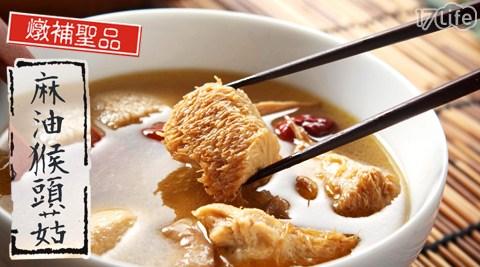 平均每包最低只要65元起(含運)即可購得【泰凱食堂】麻油猴頭杏鮑菇5包/8包/12包/25包/40包(300g/包)。