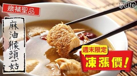 泰凱/食堂/麻油/猴頭/杏鮑菇
