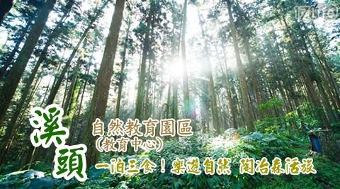 溪頭自然教育園區(教育中心)/溪頭/教育中心/南投/妖怪村/溪頭/自然/森林