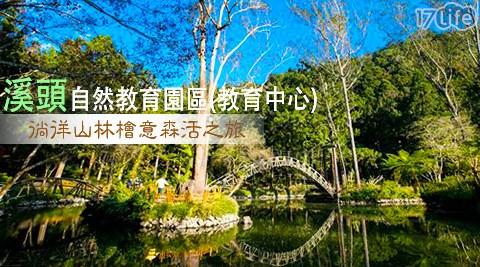 溪頭自然教育園區(教育中心))/溪頭/教育中心/南投/妖怪村/溪頭