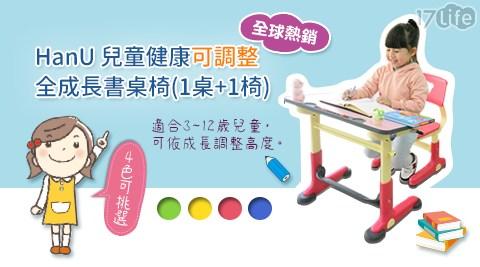 兒童/健康/書桌椅/可調整/書桌/成長書桌