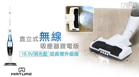 只要3,980元(含運)即可享有【MATURE美萃】原價5,980元直立式無線吸塵器鋰電版(18.5V消光藍)延長管升級版,購買即享1年主機保固服務!