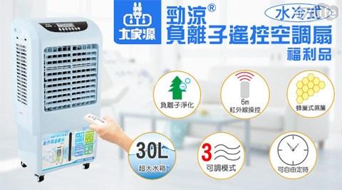 大家源/勁涼/負離子/遙控/空調扇/TCY-8907