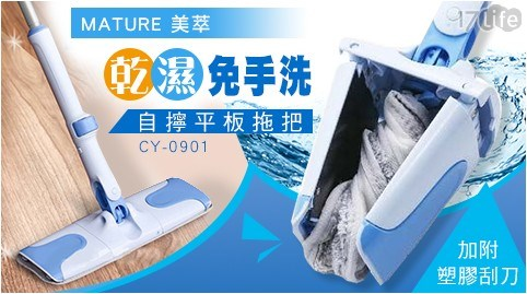 CY-0901/平板拖把/拖把/自擰拖把/平板拖/懶人拖/乾濕兩用/清潔/過年/大掃除