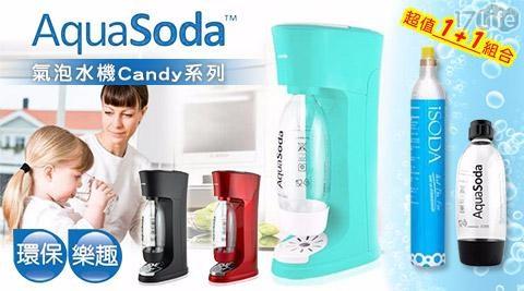 美國AquaSoda/AquaSoda/氣泡水機/氣泡水/Candy系列/鋼瓶