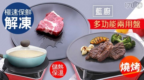 【藍廚】極速保鮮解凍+燒烤多功能兩用盤