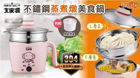 蒸煮鍋/燉鍋/美食鍋/火鍋/快煮鍋/調理鍋/外宿/304不鏽鋼/蒸煮/蒸籠