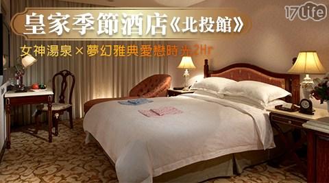 皇家季節酒店/台北北投館/休息/泡湯/皇家/湯房/溫泉/北投公園