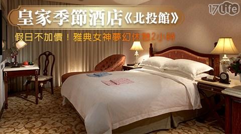 皇家季節酒店 台北北投館/休息/泡湯/皇家/湯房/溫泉