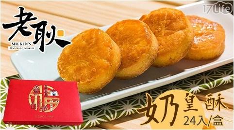 老耿/提袋/伴手禮/奶皇酥/點心/下午茶/送禮