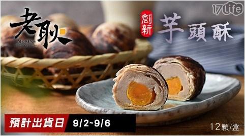 老耿/芋頭酥/創新/蛋黃酥/年節禮盒/伴手禮/禮盒/提袋