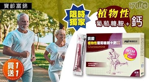 保健/機能/養生/寶齡富錦/純素/素食/全素/植物性葡萄糖胺/MSM/銀髮族/健身/運動/馬拉松/關節護養/檸檬酸鈣/d3