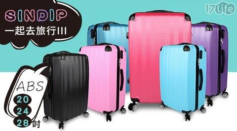 SINDIP/行李箱/一起去旅行/一起去旅行III/ABS/出國/旅遊/20吋/24吋/28吋/28吋行李箱/24吋行李箱/20吋行李箱