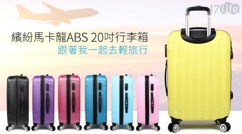 ABS/輕量/行李箱/磨砂/耐刮/旅行箱